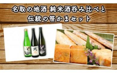 名取の地酒 純米酒呑み比べと伝統の笹かまセット(GCF)