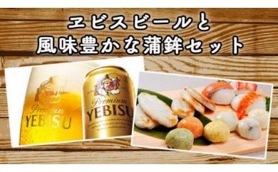 ヱビスビールと風味豊かな蒲鉾セット(GCF)