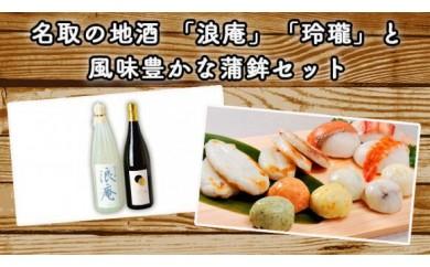 名取の地酒「浪庵」「玲瓏」と風味豊かな蒲鉾セット(GCF)