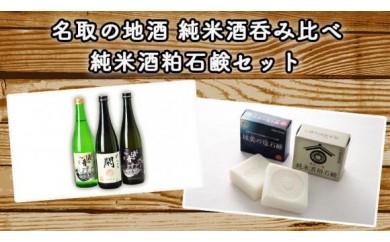 名取の地酒 純米酒呑み比べと純米酒粕石鹸セット(GCF)