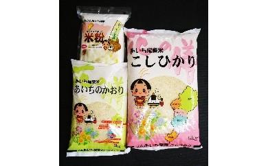 8-4.花の膳食べくらべ「こしひかり」セット【あいち尾東農協】