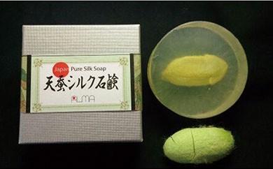 A003 【数量・インターネット限定】福島県産の希少な「天蚕まゆ石鹸」【80pt】