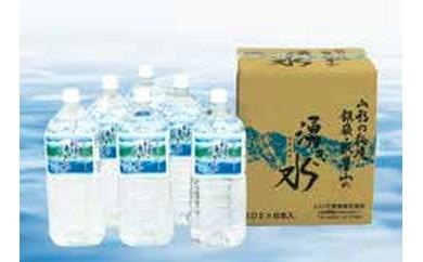 104.秘境の湧き水 2リットル ペットボトル 6本入×3箱