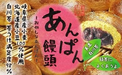 №46 あんぱん饅頭