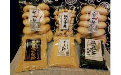 29E-053 巨大なお麩「安平麩」ときな粉と黒豆茶ほかバラエティセット【5,000pt】