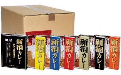 [№5881-0007]新宿カレー ポーク3種・ビーフ3種 東京X 30個セット