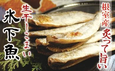CA-64002 【北海道根室産】(有)丸仁 氷下魚(こまい)セット[174072]