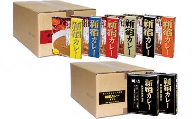 [№5881-0008]新宿カレー ポーク3種・ビーフ3種・東京X 60個セット