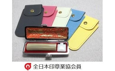 3-020 実印・銀行印・認印 白水牛(白)(15mm丸×60mm)