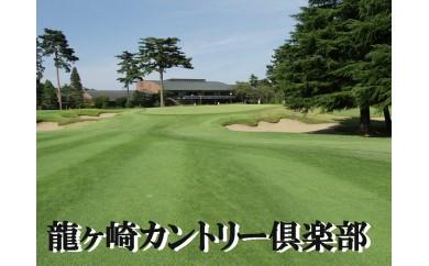 D-2902 ゴルフプレー券【土曜及び祝日・1名様分】※利用者制限あり