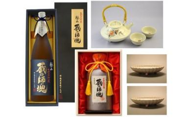 No.083 蔵の師魂「喜」・極上蔵の師魂/沈壽官窯 白茶家セット他