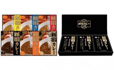 [№5881-0006]新宿カレー ポーク3種・ビーフ3種・東京X 18個セット