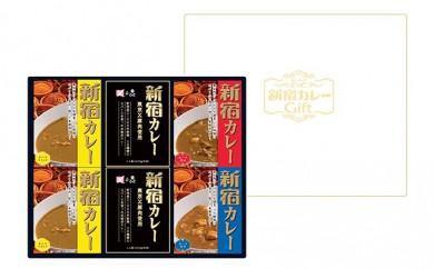 [№5881-0005]新宿カレー ポーク3種・東京X 10個セット