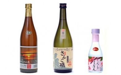 【山川酒造】琉球泡盛 飲み比べ 3本セット