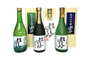 No.015 ほしいずみ 大吟醸三種セット