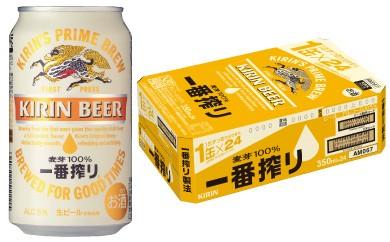 """B-135 キリンビール""""一番搾り 350ml"""" 1ケース(24缶)"""
