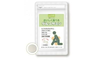 B126 おいしく食べるグルコサミン 2袋セット