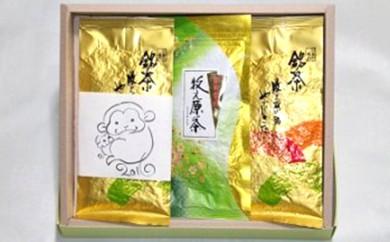 [№5649-0043]牧之原産煎茶3本入セット