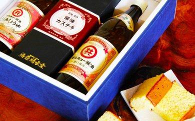 AG003-2 大人気醤油かすてらと老舗醸造蔵お勧め醤油2本セット