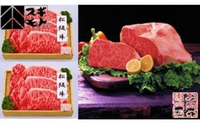 E-12_松阪牛ロース ステーキ用 2箱