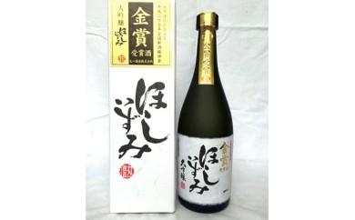No.001 大吟醸ほしいずみ 平成27年金賞受賞酒
