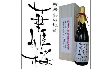 華姫桜 純米大吟醸原酒 磨き三割七分 1800ml