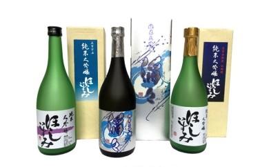 No.014 ほしいずみ 純米大吟醸三種セット