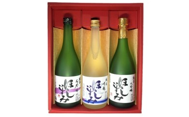 No.011 ほしいずみ 純米吟醸三種セット