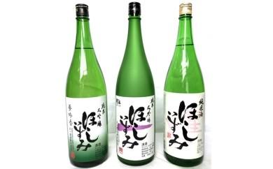 No.016 ほしいずみ 上等酒三種セット