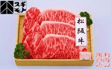 D-11_松阪牛ロース ステーキ用