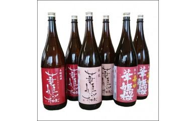 華姫桜 本醸造・極み辛口・昇龍 1800ml各2本(合計6本)飲み比べセット