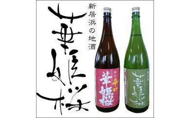 華姫桜 辛口・純米飲み比べセット
