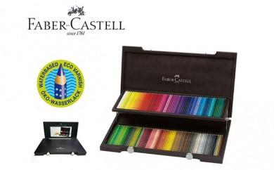 [№5809-0555]ファーバーカステル 色鉛筆 ポリクロモス 120色 木箱入