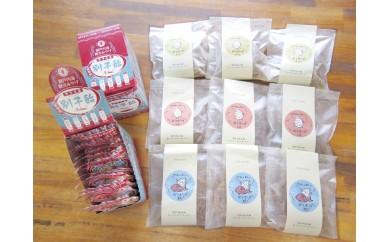 伊予美人の里芋バー ポリポーリ3種のセット