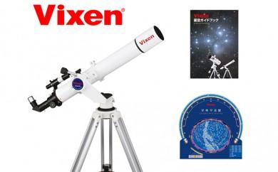 [№5809-0527]ビクセン Vixen 天体望遠鏡 ポルタⅡ A80Mf