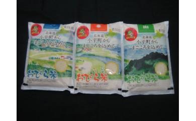 自慢のお米3品種! 【29年産】米食べ比べセット