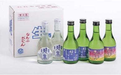 13A-21 二戸冷酒セット(南部美人)