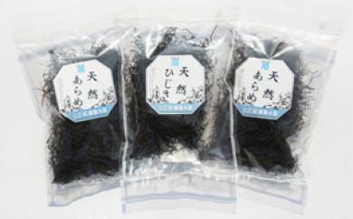 [№5681-0040]海藻乾製品「天然ひじき」「天然あらめ」