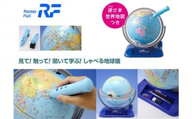 [№5809-0526]レイメイ藤井 しゃべる国旗付き地球儀(全回転・音声機能付)