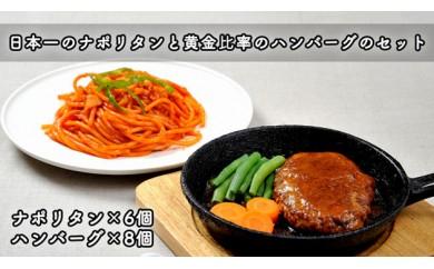 日本一のナポリタンと黄金比率のハンバーグのセット【14食分セット】(GCF)