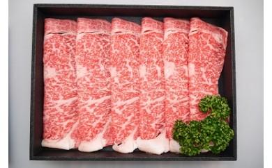 【A01005】鹿児島県産黒毛和牛「すき焼き用」
