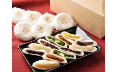 BC06 老舗お茶専門店の焼きもち(11種・24個)【45pt】