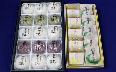 [№5750-0083]かるかん饅頭と郷土菓子セット 桃太郎屋