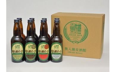 R002 奥入瀬ビール8本セット
