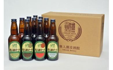 R003 奥入瀬ビール10本セット
