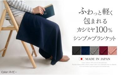 【I-57】贅沢カシミヤ100%シンプルブランケット