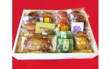 No.014 芦の屋焼き菓子詰め合せ (21個入)