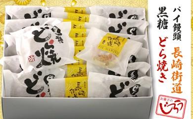 B77 黒糖どら焼き・長崎街道(パイ饅頭)セット