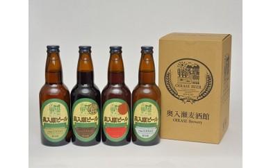 R001 奥入瀬ビール4本セット
