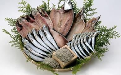 「さいき自慢」 魚の開き、丸干しの干物セット【25pt】[211613]